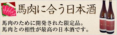 馬肉に合う日本酒のご注文はこちら